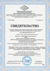 сертификаты строительной компании ЭДМ