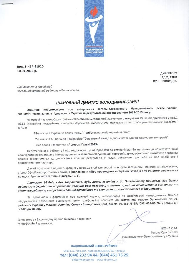 отзывы о компании ЭДМ в Ялте